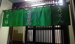 信松庵 支店