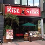 キングステーキ -