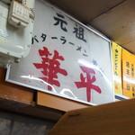 味の華平 - サイン