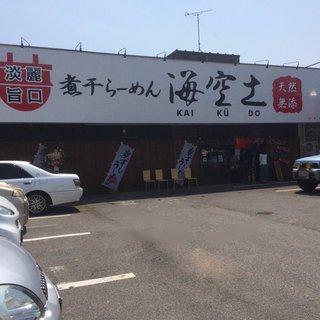 5月1日「海空土吉岡店」オープンしました!!