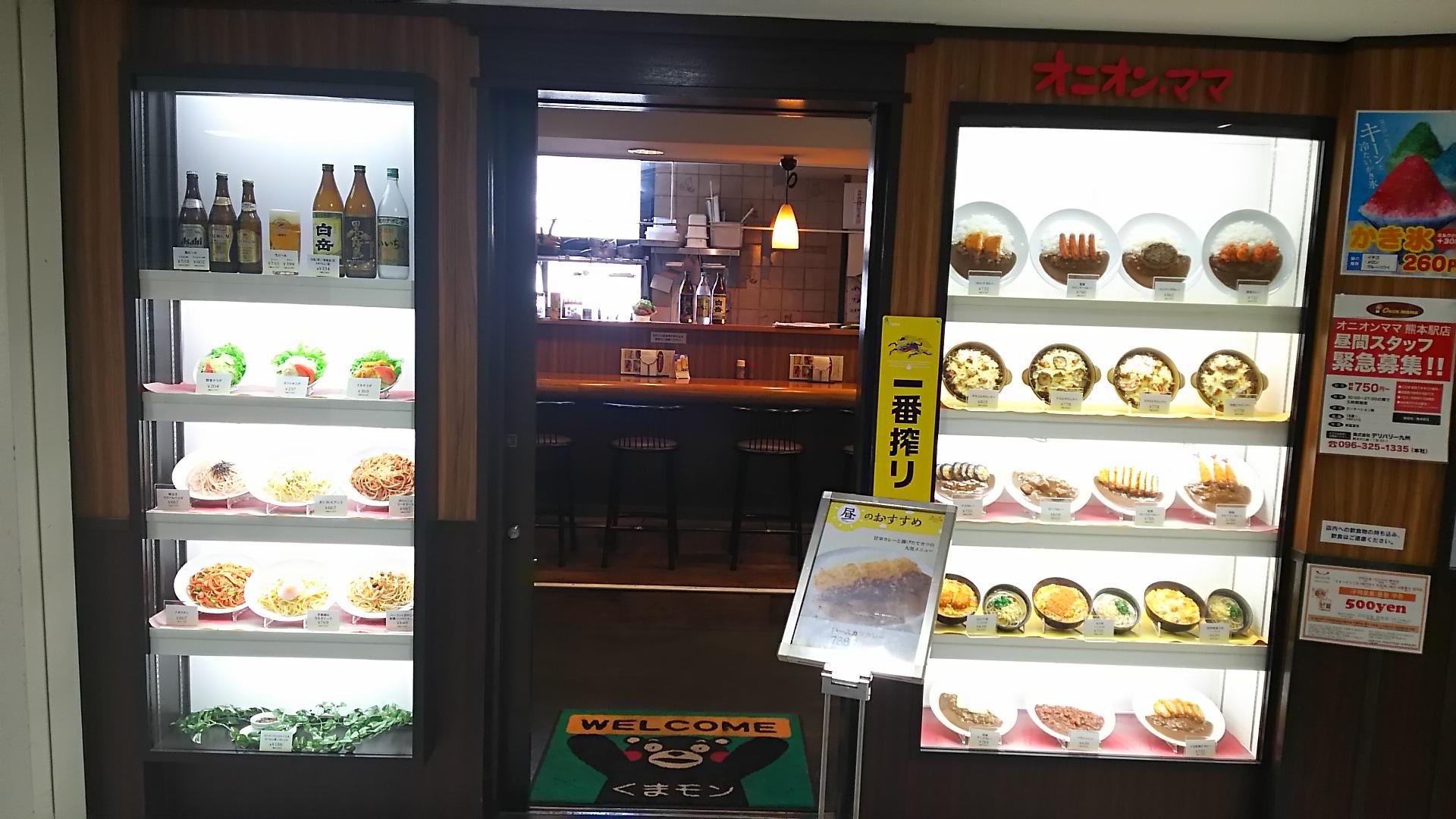 オニオン・ママ 熊本駅店