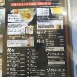 こんごう庵 - アルコールのメニュー2