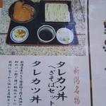 こんごう庵 - メニュー4