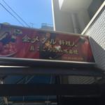 三国軒 - 「金メダル料理人」の看板