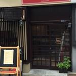K's cafe  - 古民家風の外観