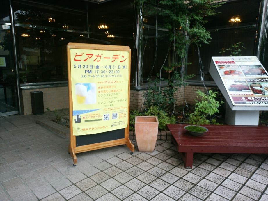 栃木グランドホテル name=