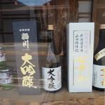 稲川酒造店 -