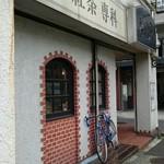 樹根巣珈琲専科 -