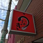 橋本屋 - 2016.7.29  鰻の看板‼️