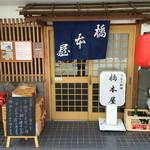 橋本屋 - 2016.7.29  外観