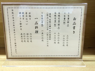 橋本屋 - 2016.7.29  メニュー