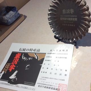 【近日】米沢牛が入荷予定!