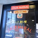 シブ マハール -