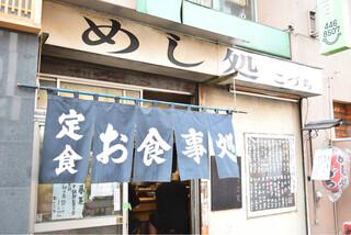 こづち - 昭和全開の店構え。この空気感は嫌いじゃない。