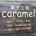 キャラメル -