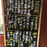 磯乃瀬 - 夜の居酒屋メニュー