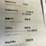 韓料理夢回廊 - おすすめメニュー