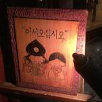 韓料理夢回廊 - お店の玄関先です
