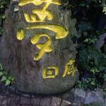 韓料理夢回廊 - 入口の看板は岩!