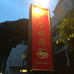 韓料理夢回廊 - 外看板