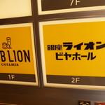 ビヤホール 銀座ライオン -