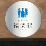 食酒工房 福楽狸 -