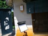 日本料理 きた山 本店