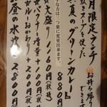 とり田 - 2016/07メニュー