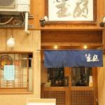 54193314 - 尾道商店街中程、土堂1にある鉄板焼き居酒屋です(2016.7.29)