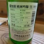 54193525 - 苗加屋・純米吟醸 琳赤(裏書き)