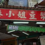 秦小姐豆漿店 -