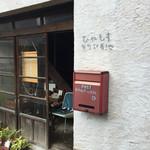 発酵Restaurant&cafe Hinemos - 外観