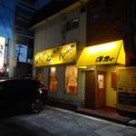 54196015 - 店の外観