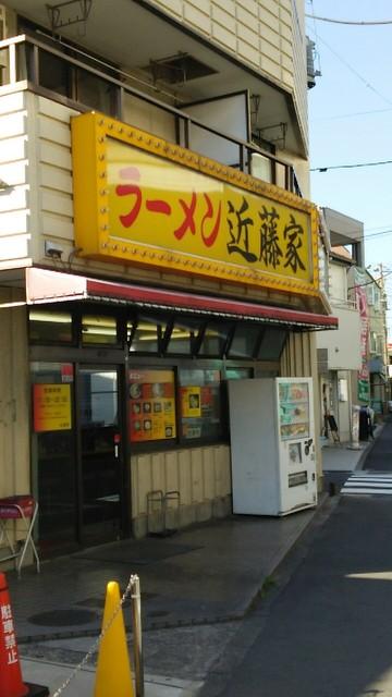 近藤家 川崎店 - 産業道路沿い。P無し。