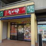 なか卯 - 京葉線の潮見駅