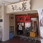 麺s慶 - 麺s慶(店舗入口)
