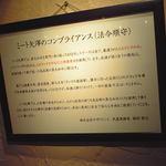 ミート矢澤 - ミート矢澤コンプライアンス