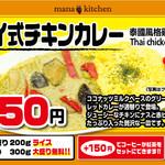 マナ キッチン - タイ式チキンカレー