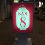 スペイン食堂 黒崎バル8 - この看板を目印に