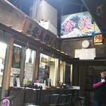Kujiranotomisui - 店内