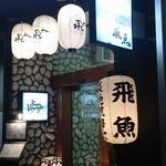 海鮮個室居酒屋 とらや - 博多風によくあるお店風の入り口