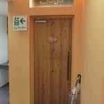 ソージュ - 入口