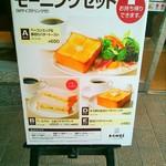 上島珈琲店 横浜センター北店 - メニュー