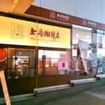 上島珈琲店 横浜センター北店 - 外観