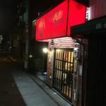 とんかつ ひろ喜 - とんかつ ひろ喜 鴫野店('16/7)