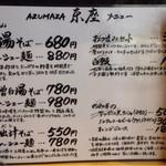 Adumaza -