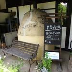 カフェ ハナナ - ピザ焼き窯