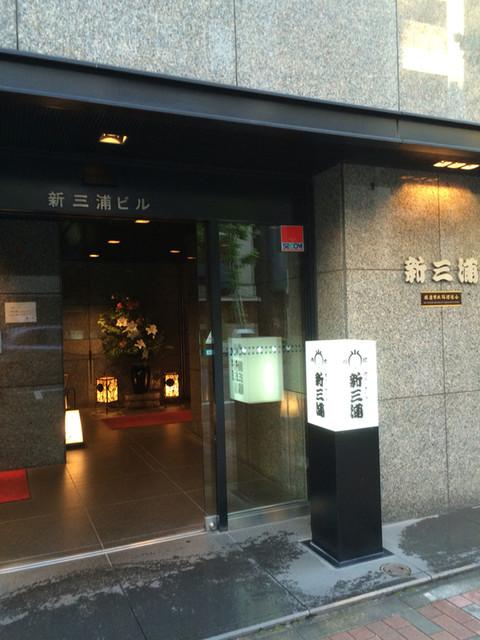 新三浦 築地本店