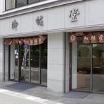 御堀堂本店 - 店舗外観