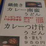 54215679 - 冬には食べたい料理もだね
